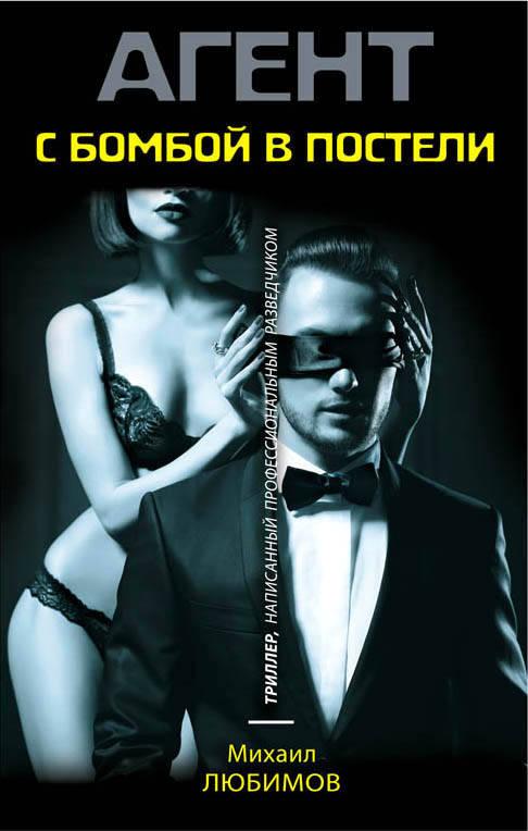 Михаил Любимов С бомбой в постели
