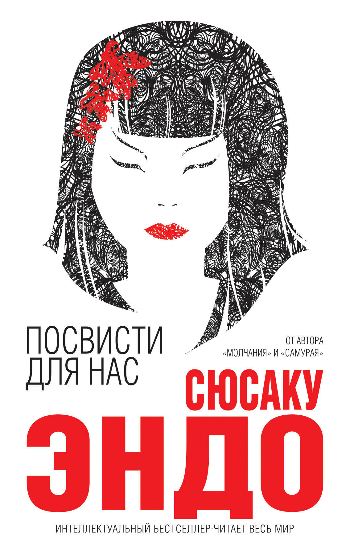 Zakazat.ru: Посвисти для нас. Сюсаку Эндо