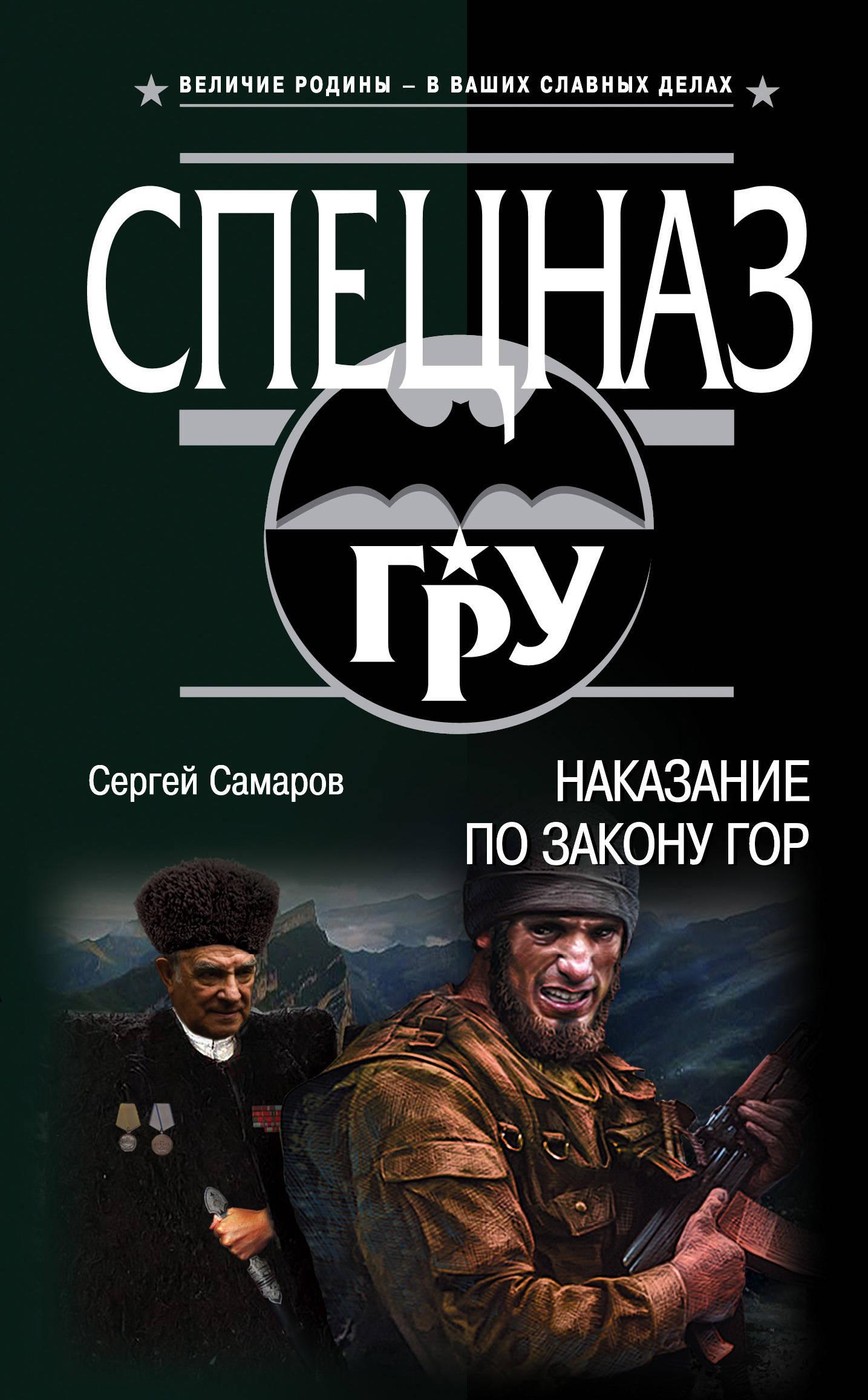 Сергей Самаров Наказание по закону гор сергей самаров за нейтральной полосой