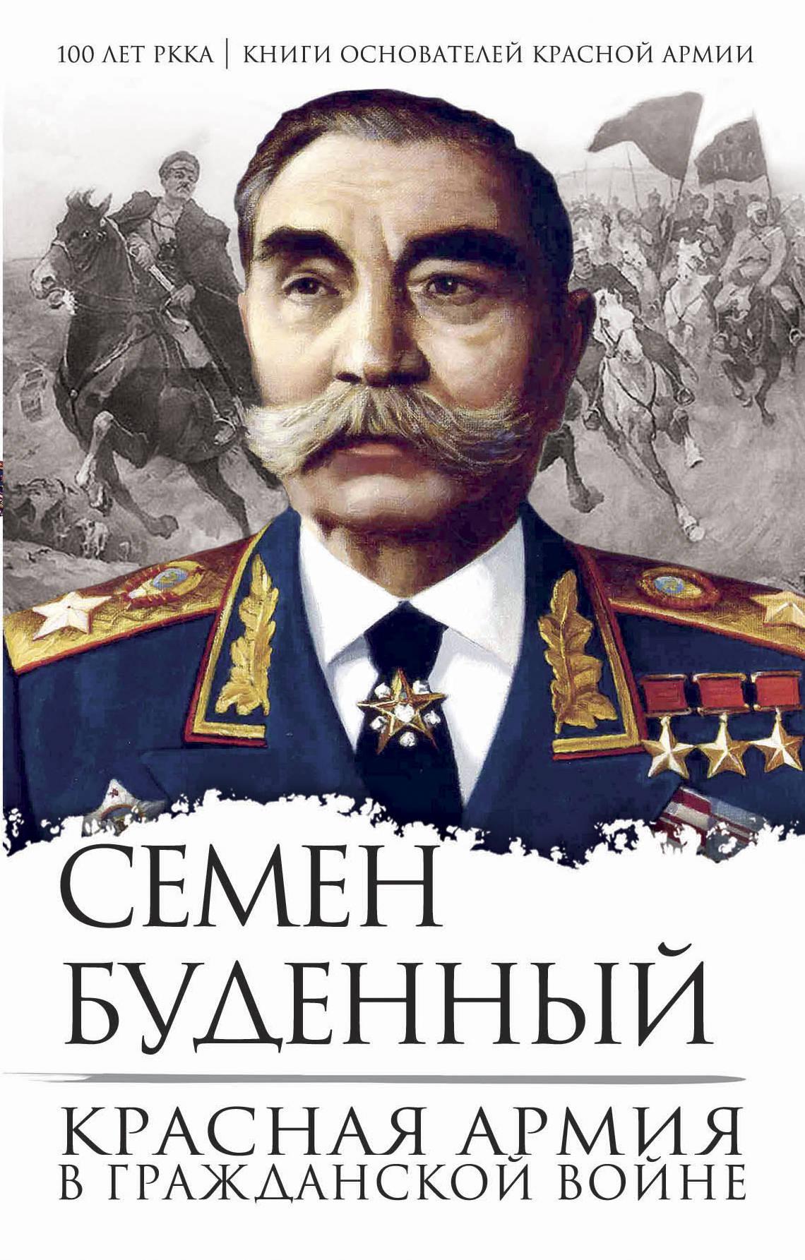 Семен Буденный Красная армия в Гражданской войне от тайги до британских морей… почему красная армия победила в гражданской войне
