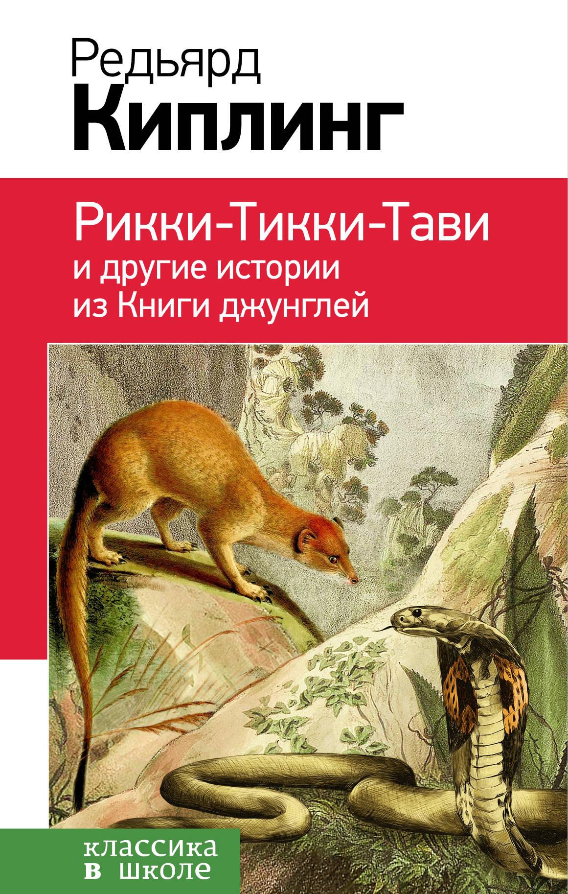Редьярд Киплинг Рикки-Тикки-Тави и другие истории из Книги джунглей