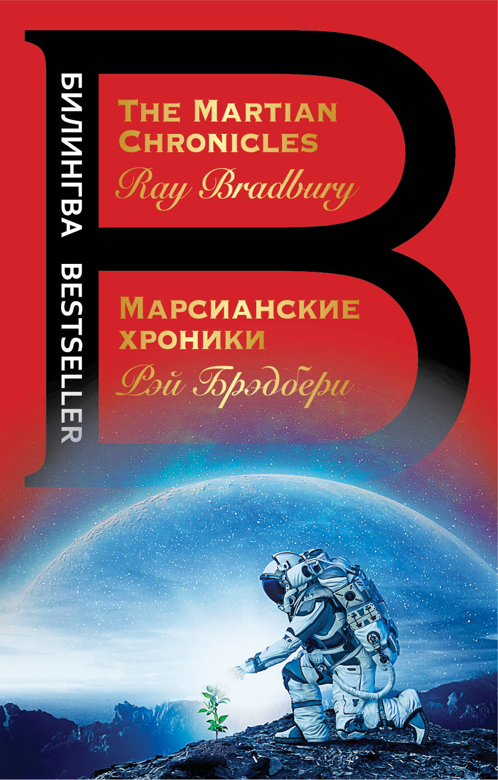 Рэй Брэдбери Марсианские хроники / The Martian Chronicles