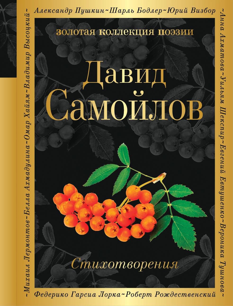 цены Давид Самойлов Давид Самойлов. Стихотворения