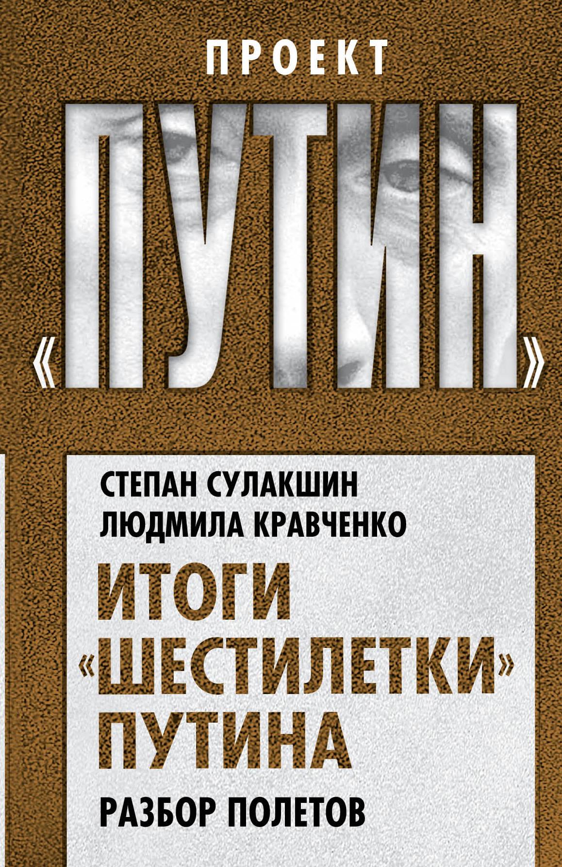 Степан Сулакшин, Людмила Кравченко Итоги шестилетки Путина. Разбор полетов