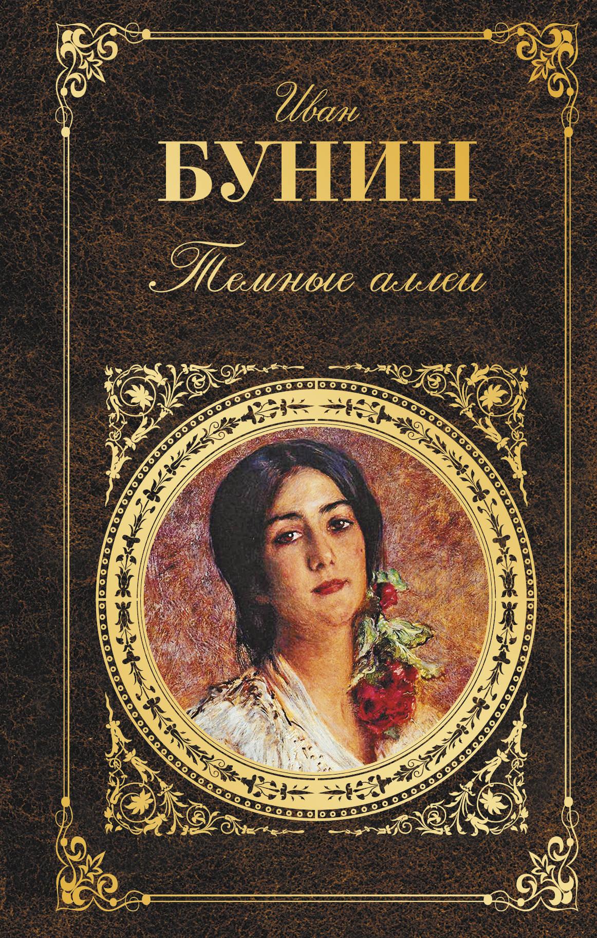 Иван Бунин Темные аллеи художественные книги росмэн рассказы о природе оранжевое горлышко