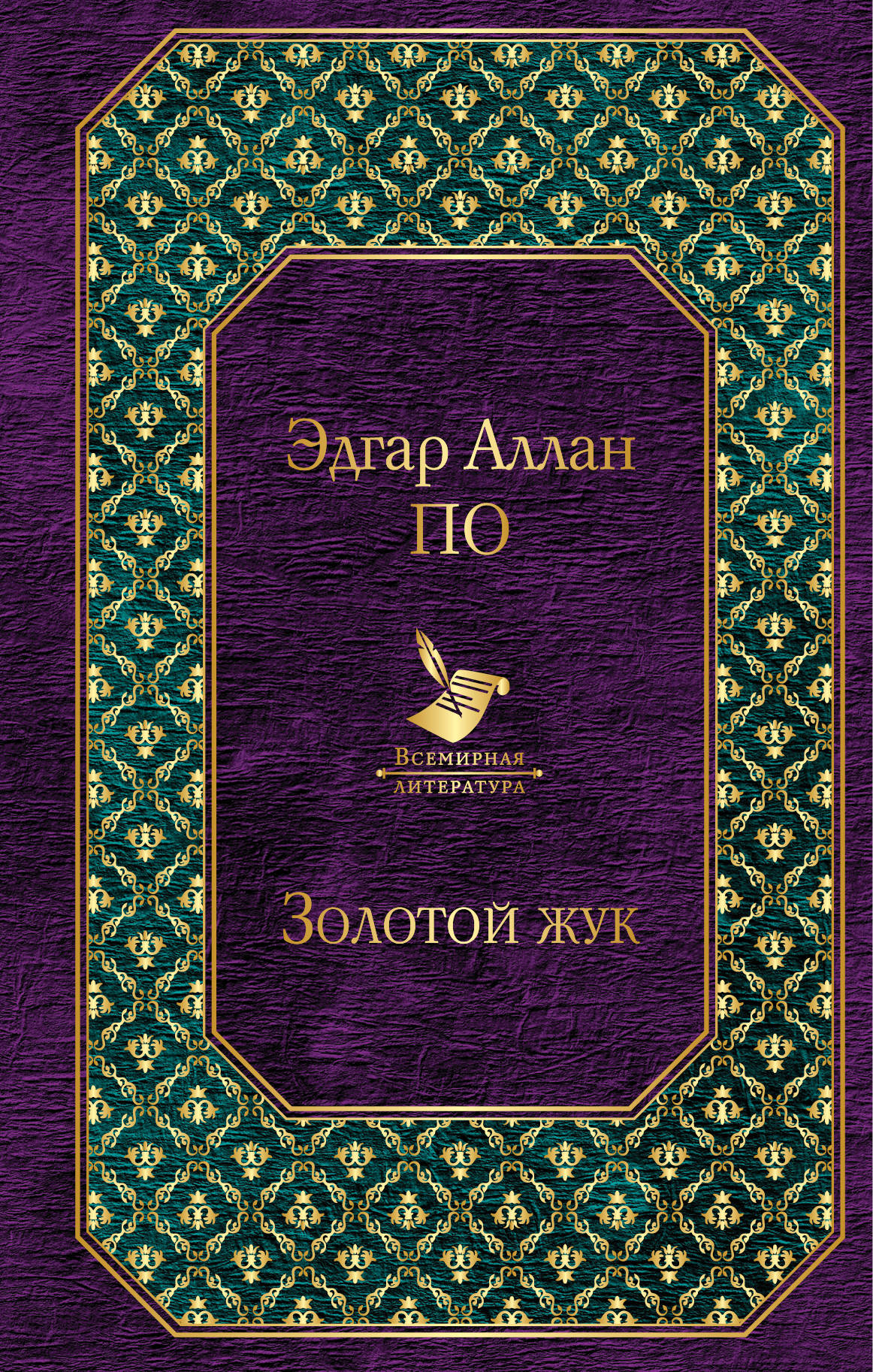Золотой жук, По Эдгар Аллан