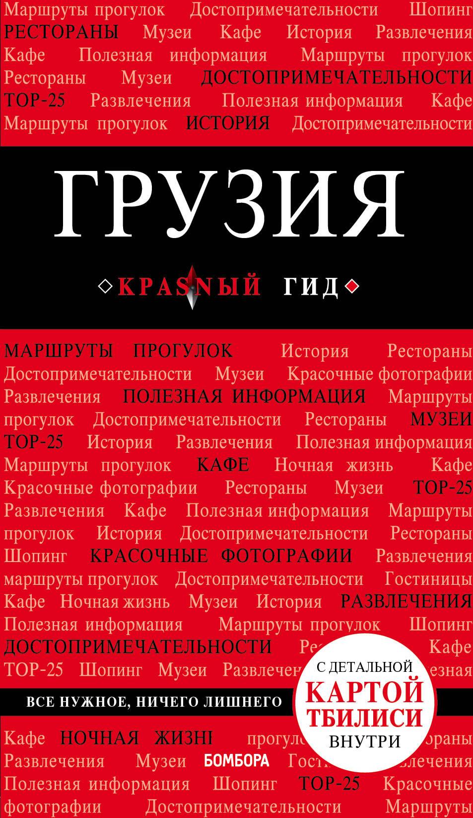 Д. Кульков Грузия. Путеводитель (+ карта) как машину в грузии