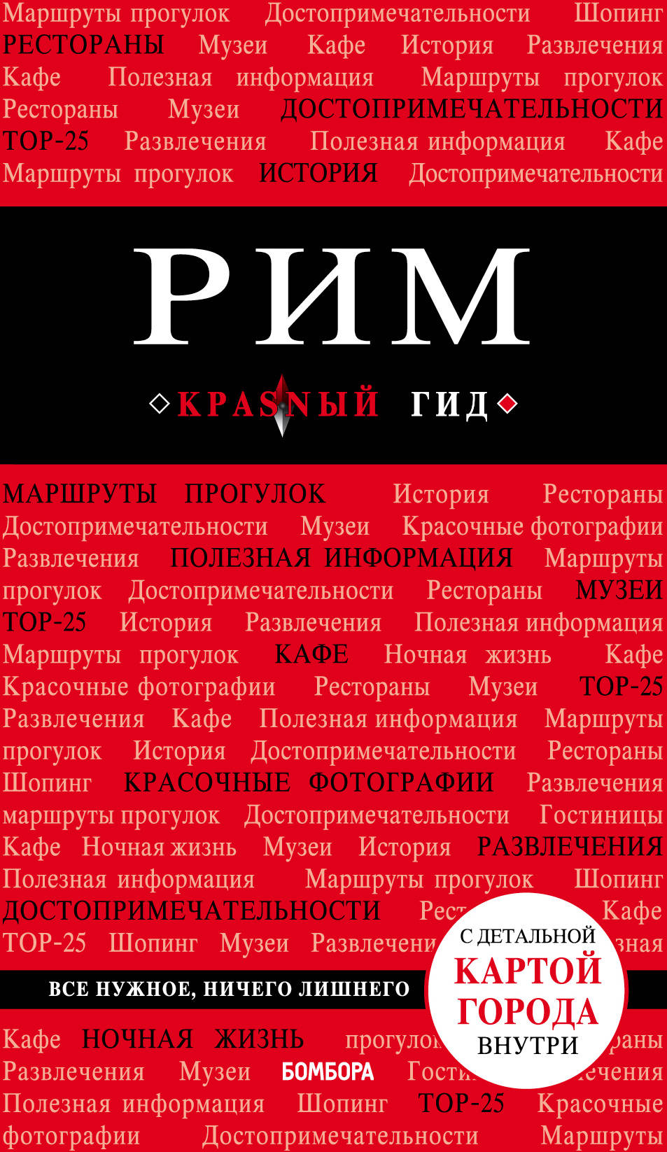 Ольга Чумичева Рим ольга чумичева рим путеводитель