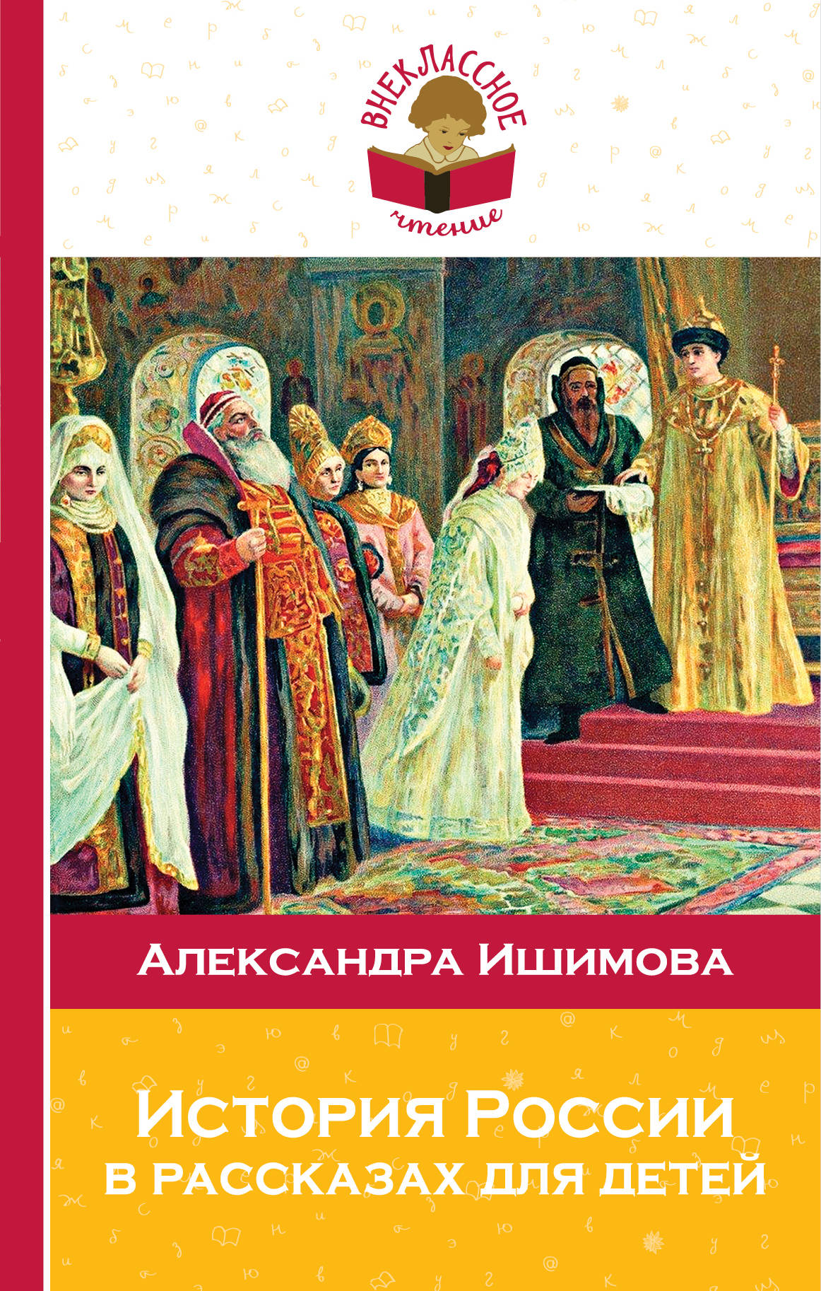 Александра Ишимова История России в рассказах для детей
