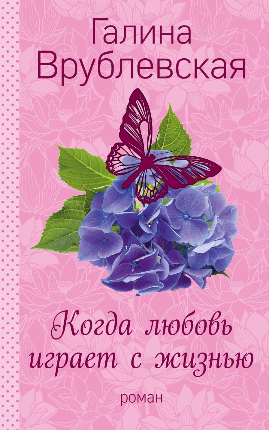 цена на Галина Врублевская Когда любовь играет с жизнью