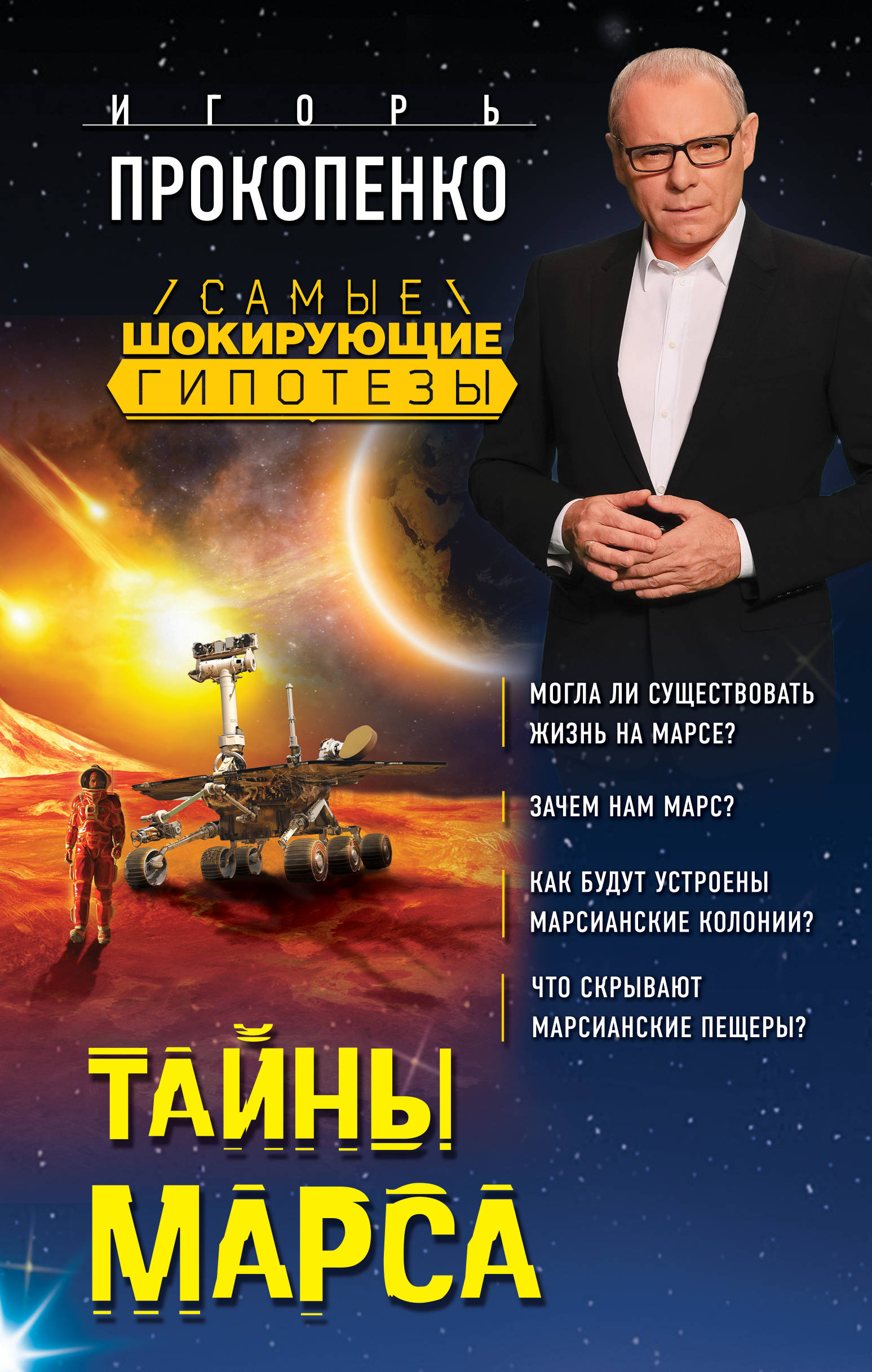 Тайны Марса. Игорь Прокопенко