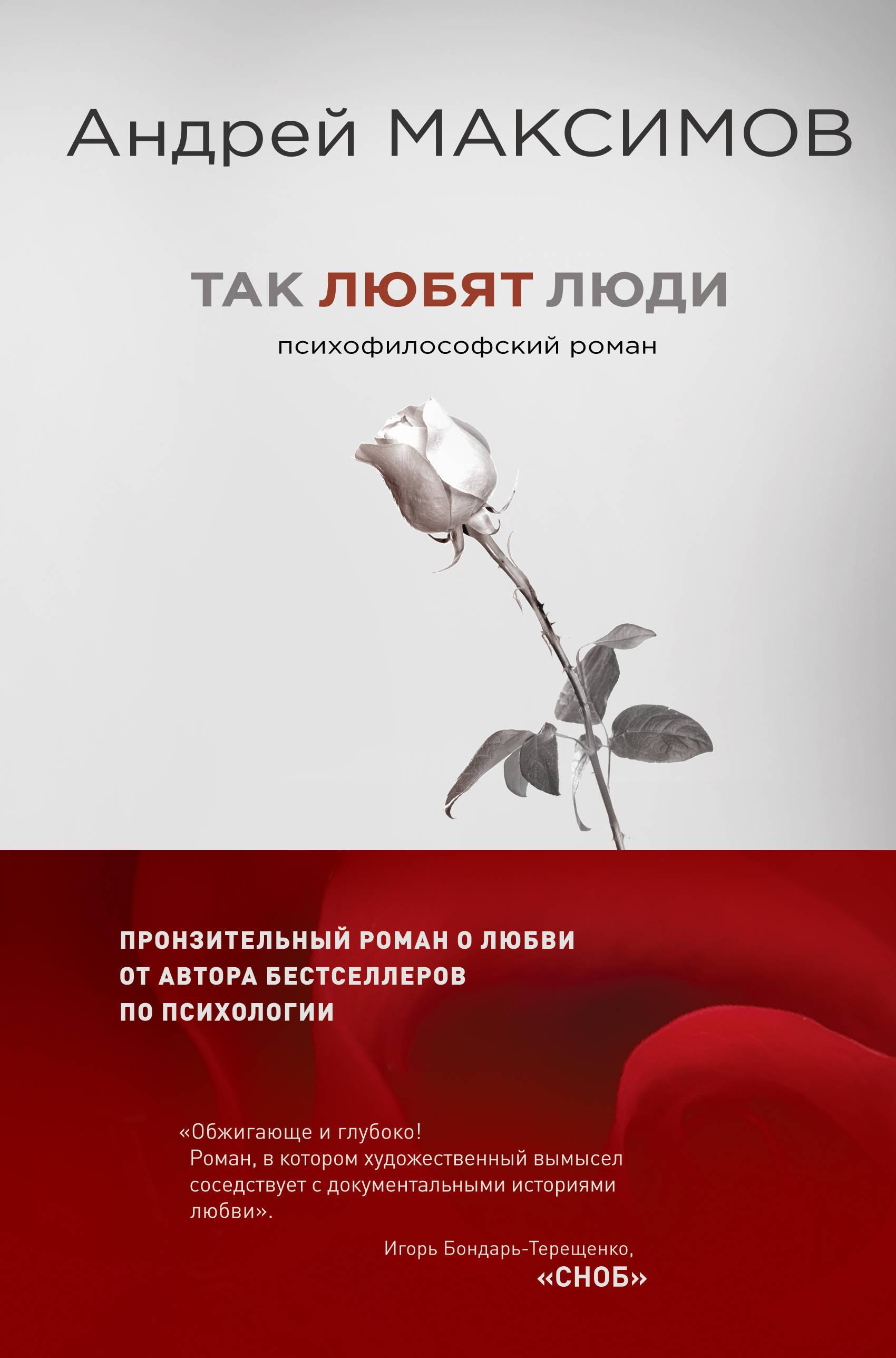 Zakazat.ru: Так любят люди. Андрей Максимов
