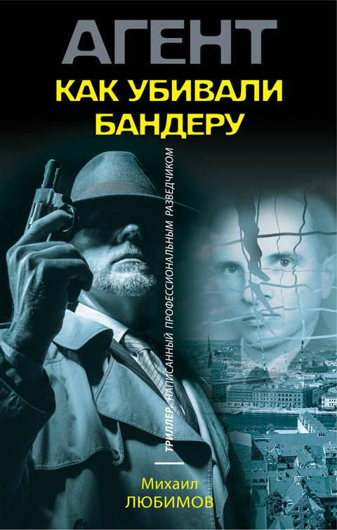 Михаил Любимов Как убивали Бандеру