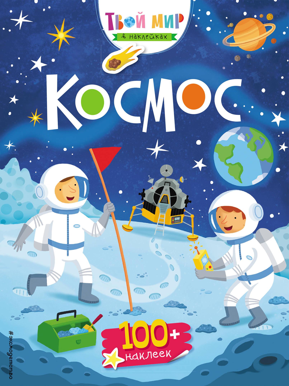 Космос (+ наклейки) ISBN: 978-5-04-090447-1