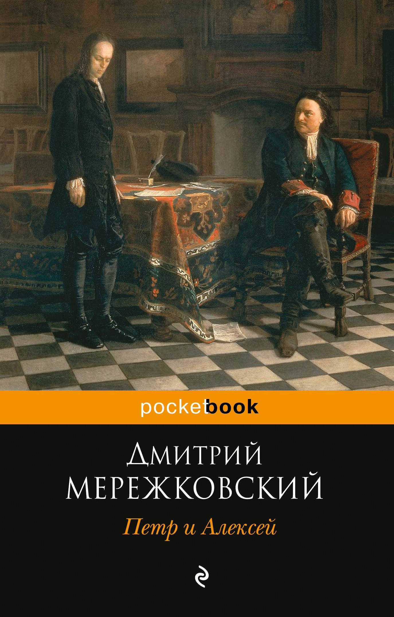 Дмитрий Мережковский Петр и Алексей алексей валерьевич палысаев дар