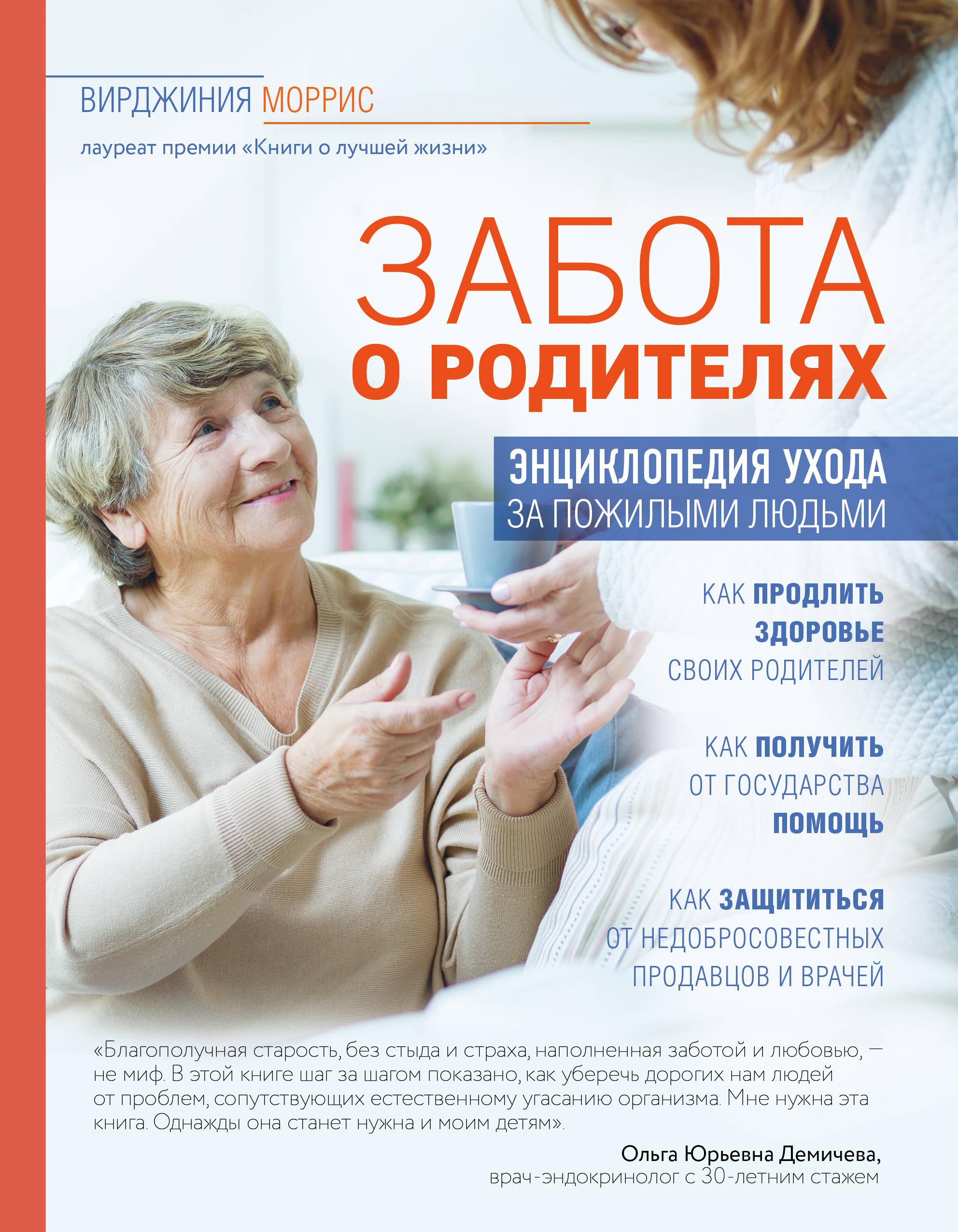 Забота о родителях. Энциклопедия по уходу за пожилыми людьми.
