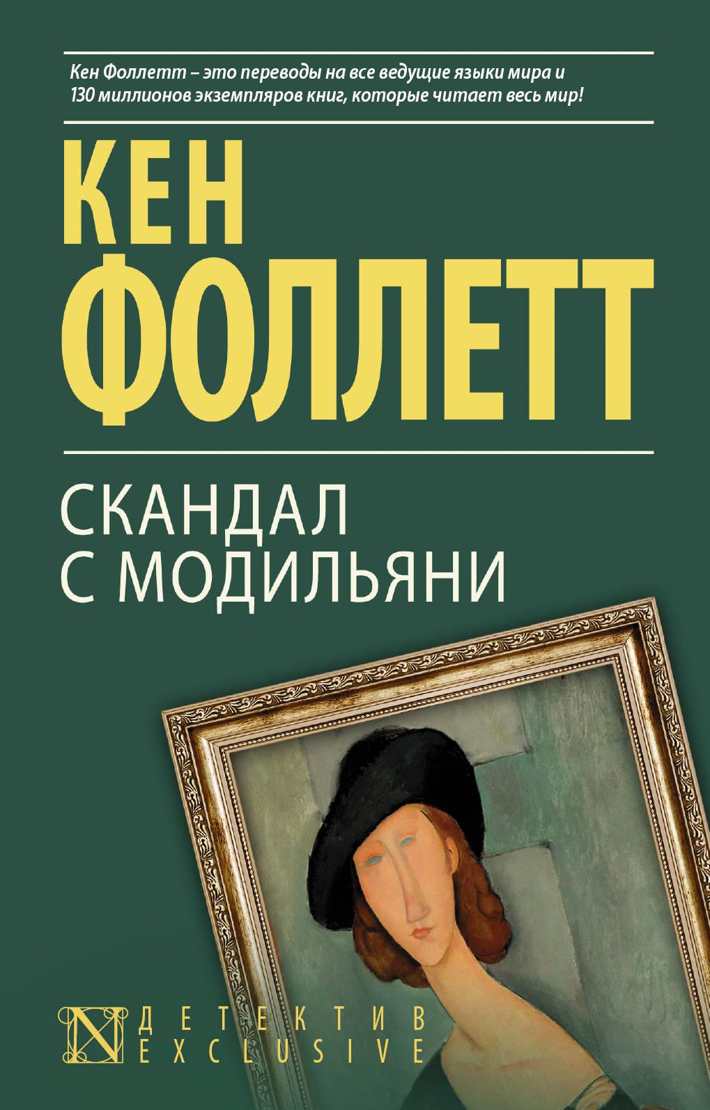 Кен Фоллетт Скандал с Модильяни ISBN: 978-5-17-108323-6