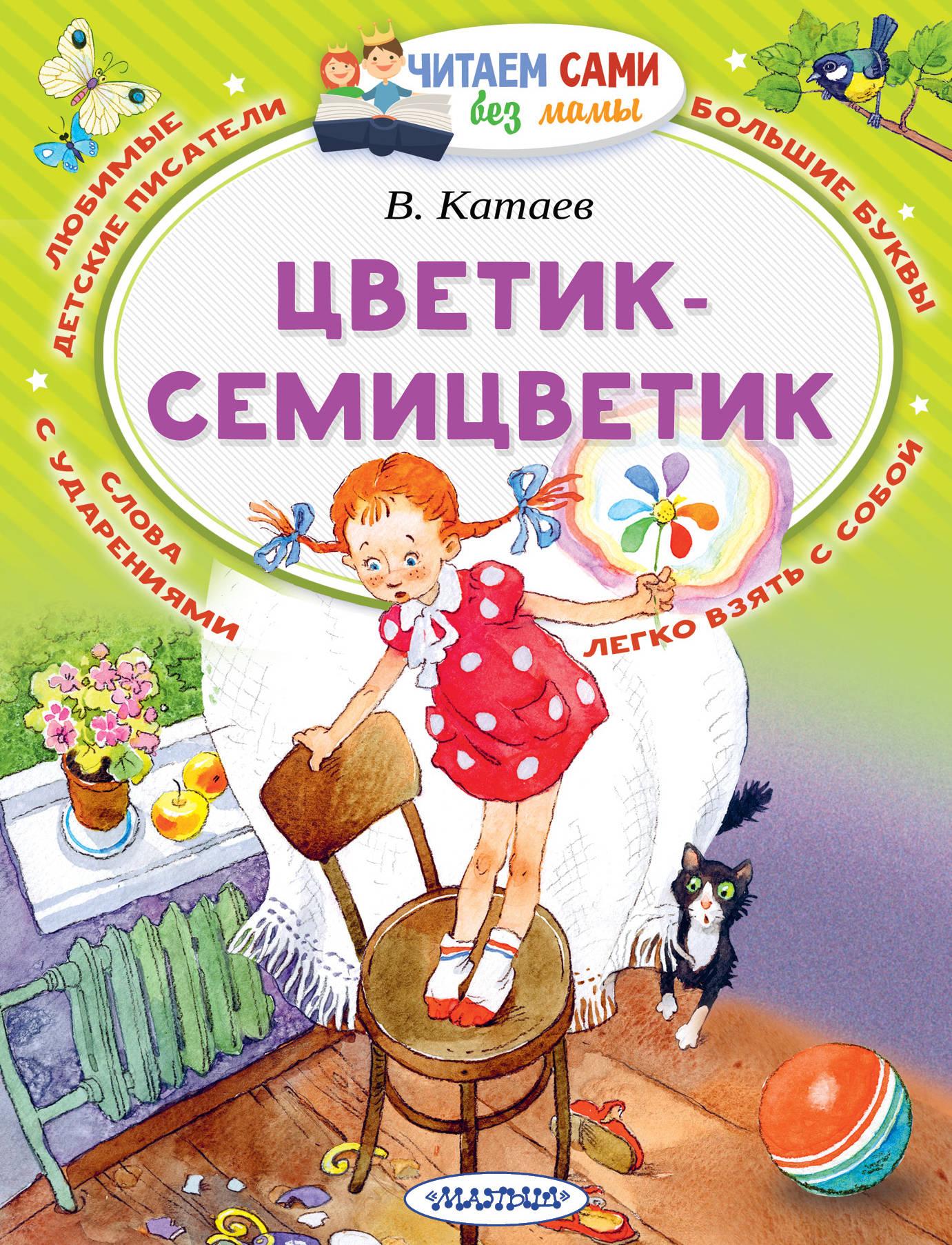 В. Катаев Цветик-Семицветик