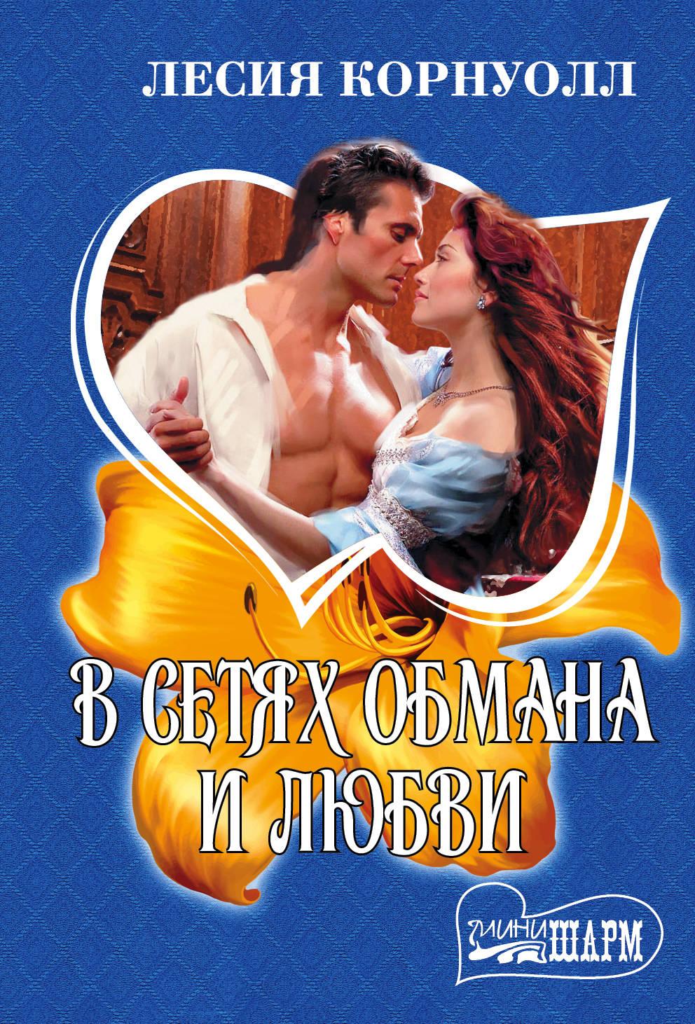 Лесия Корнуолл В сетях обмана и любви ISBN: 978-5-17-099762-6