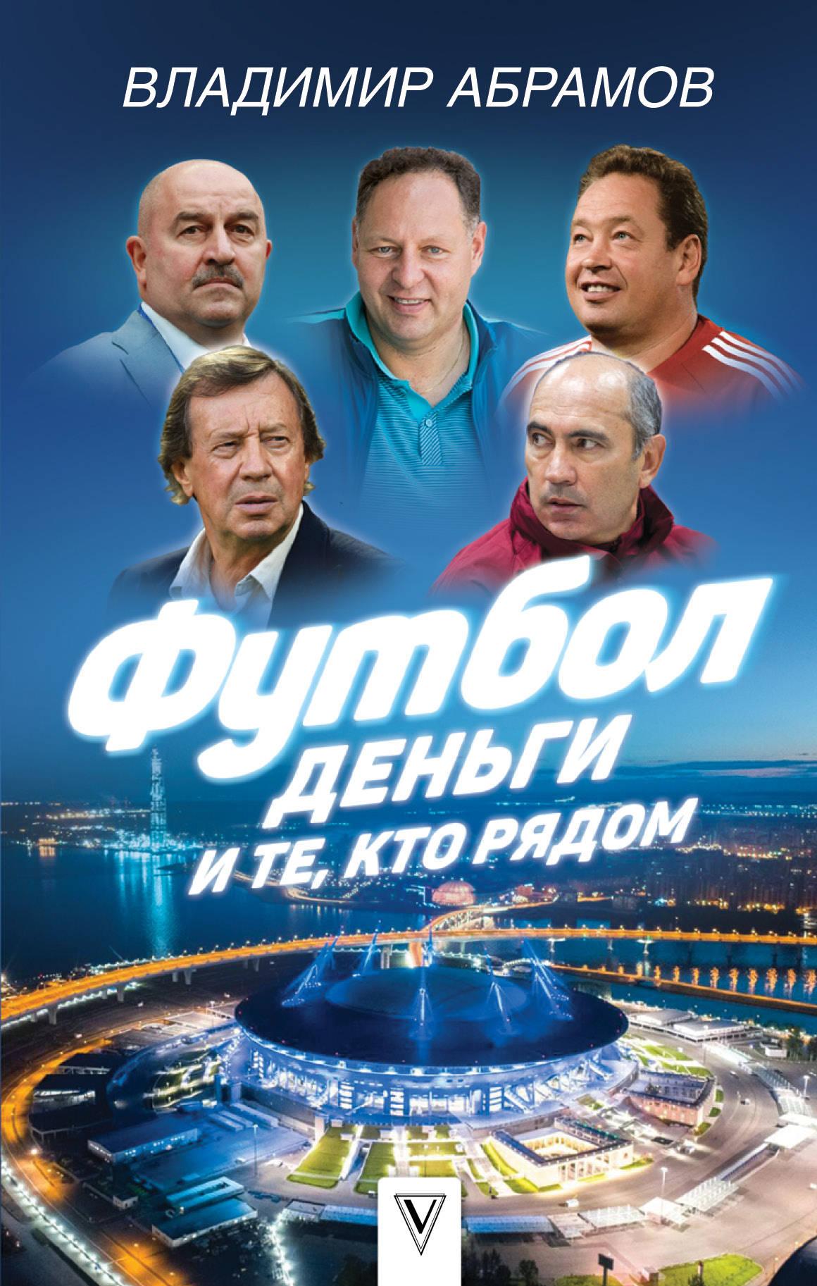 Футбол, деньги и те, кто рядом. Владимир Абрамов