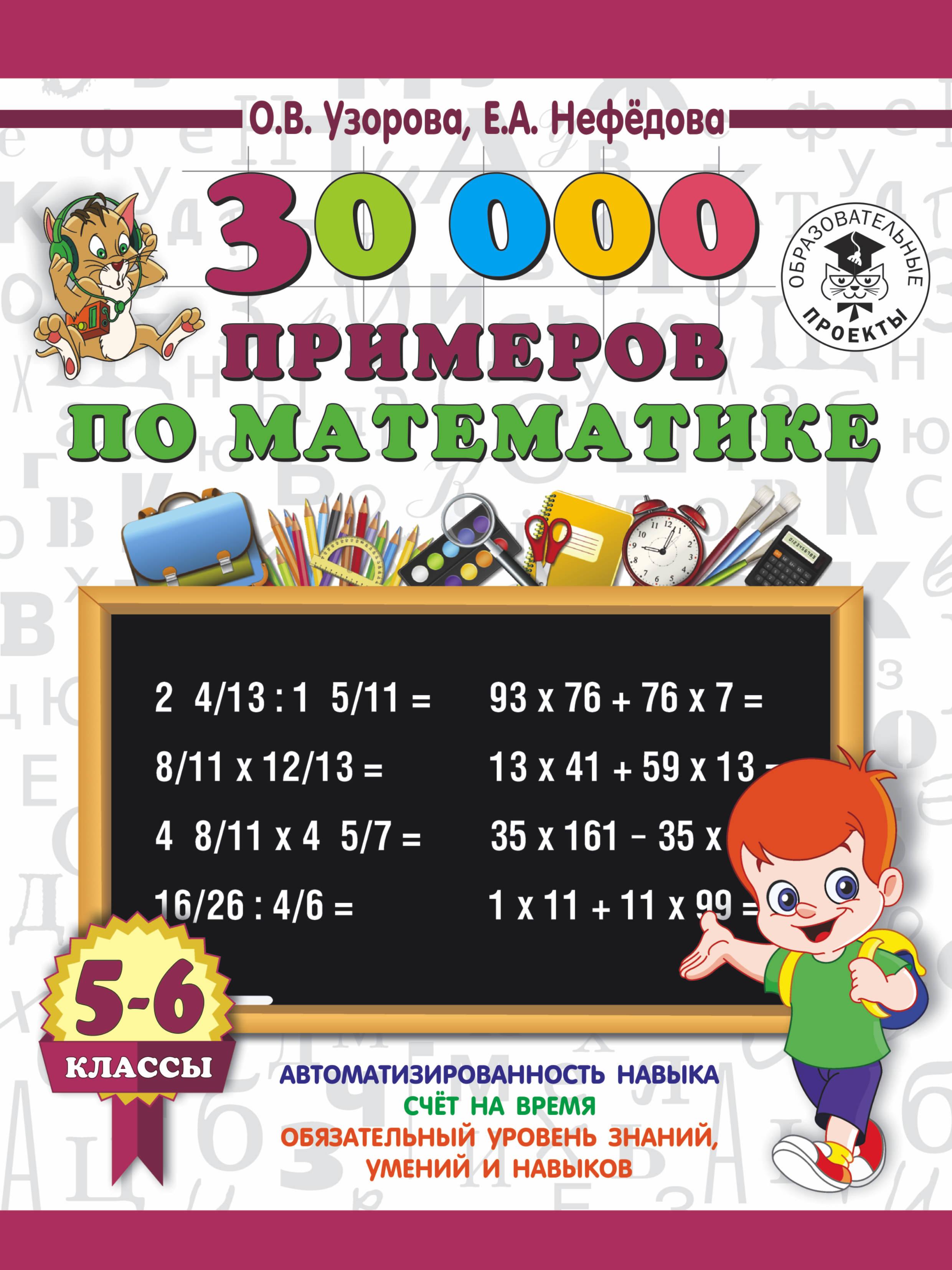 О. В. Узорова,Е. А. Нефедова 30000 примеров по математике. 5 - 6 классы free shipping 30349 qfp ic 5pcslot