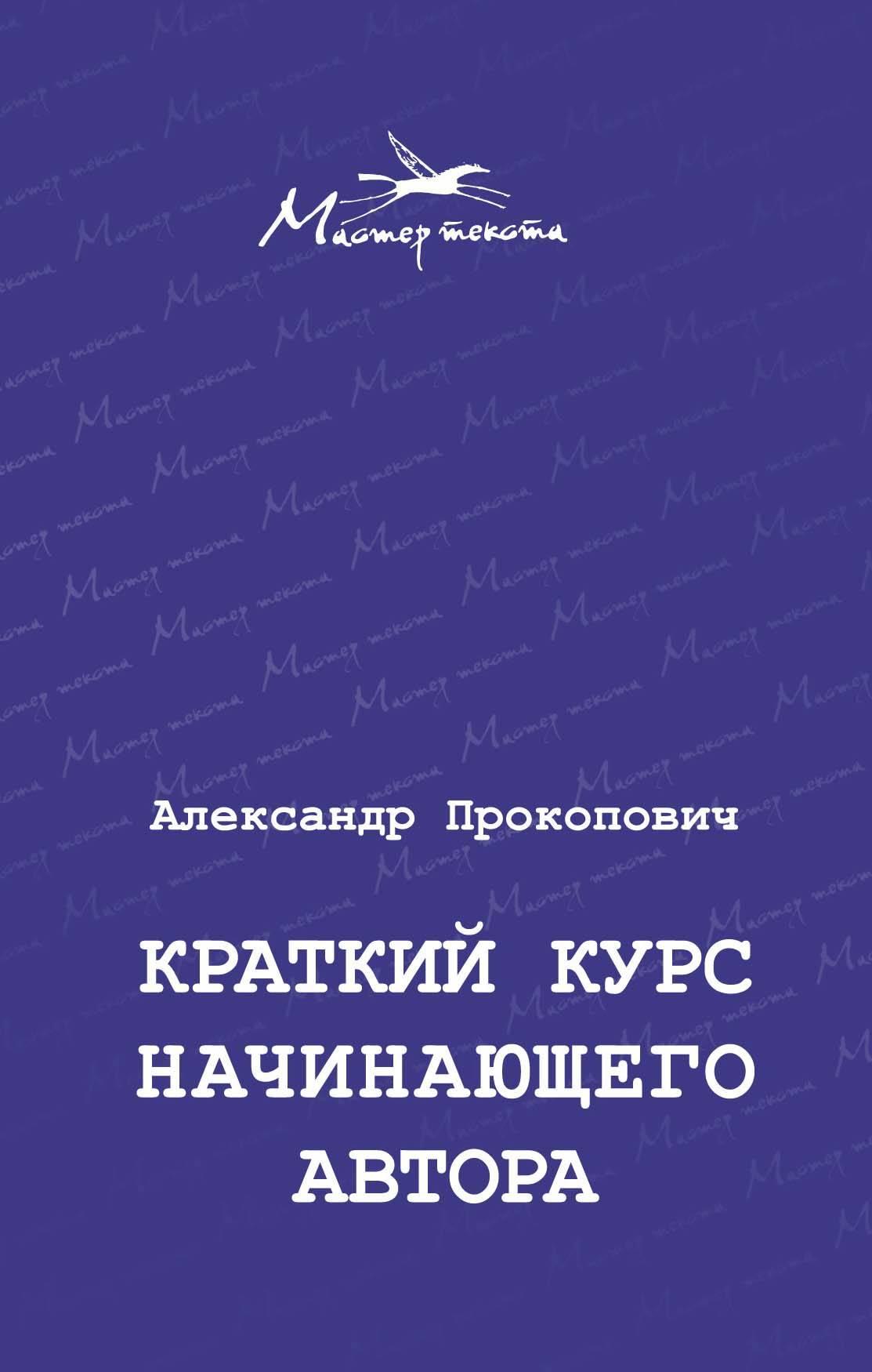 Краткий курс начинающего автора. Александр Прокопович