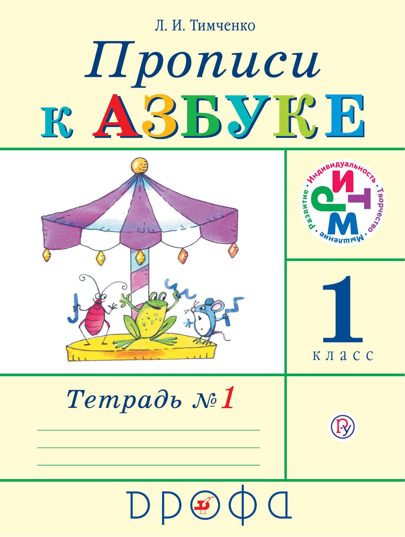 цена Тимченко Лариса Ивановна Прописи к Азбуке. 1 класс. Часть 1 ISBN: 978-5-358-20885-8