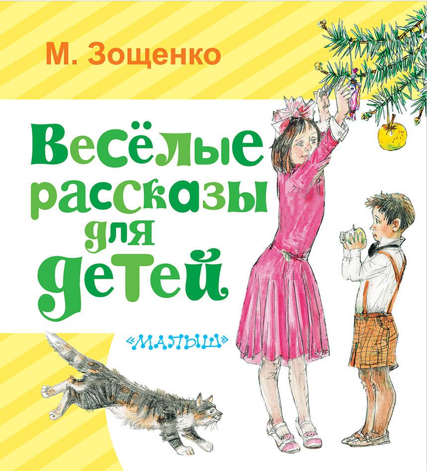 М. Зощенко Весёлые рассказы для детей