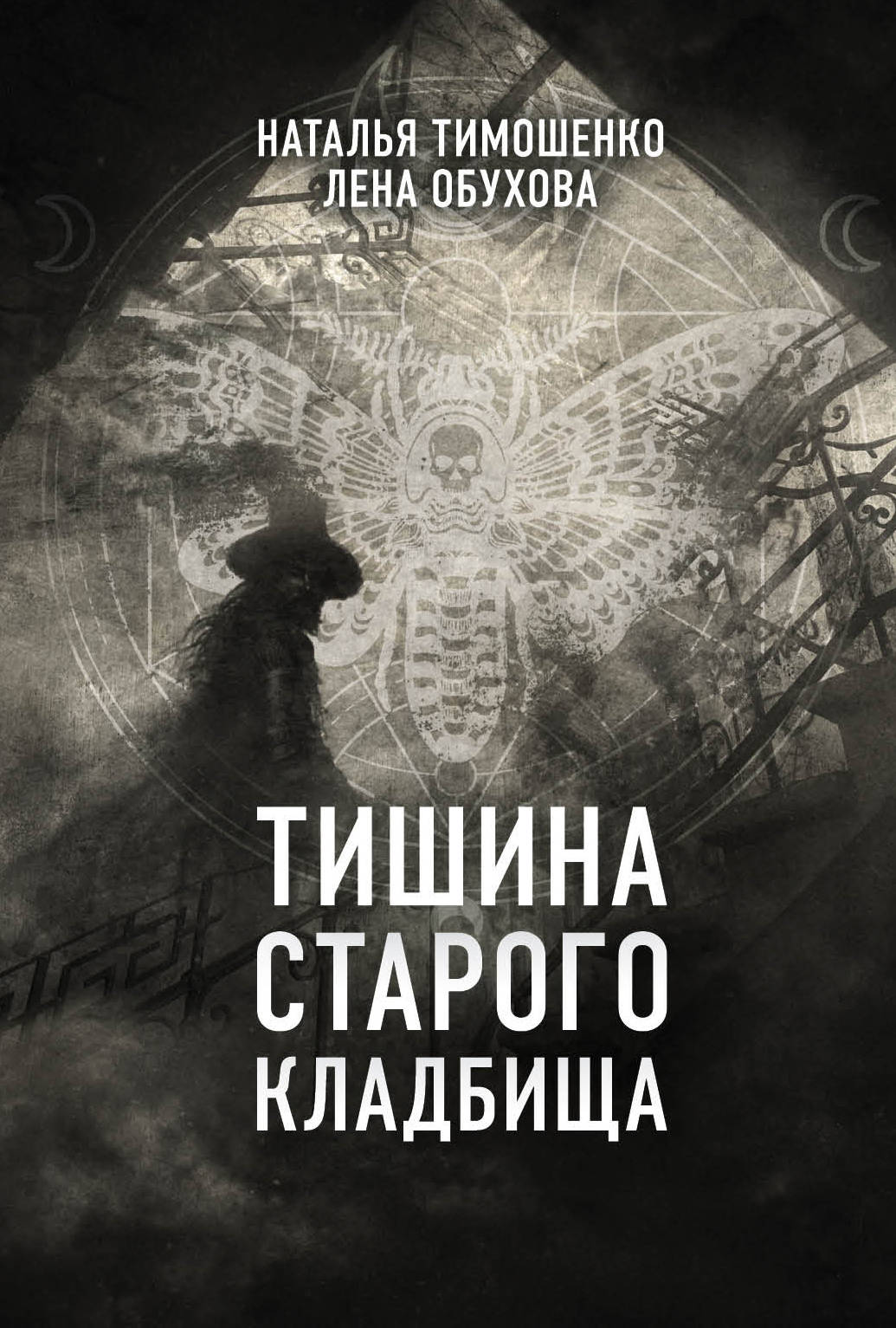 Наталья Тимошенко, Елена Обухова Тишина старого кладбища цена