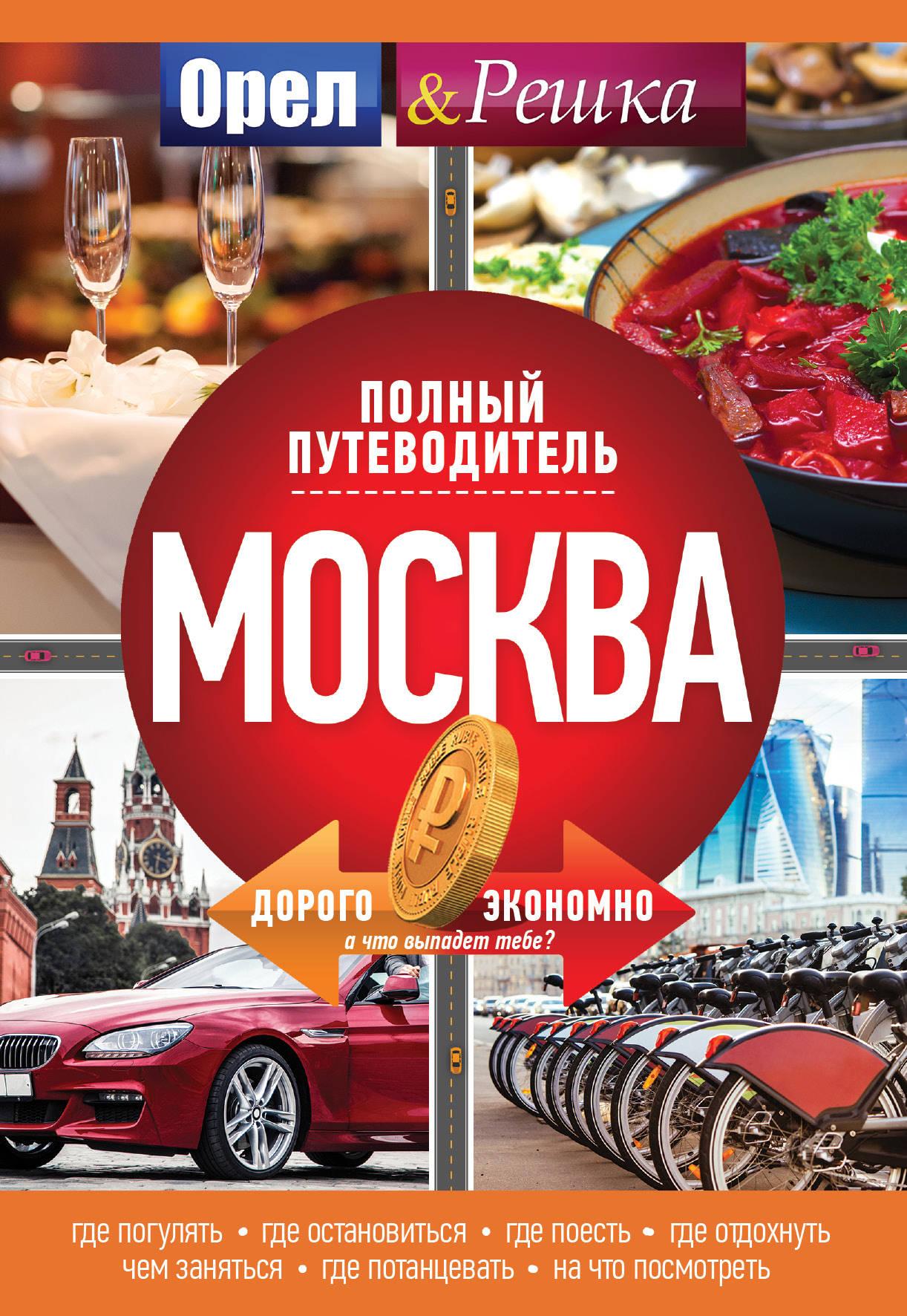 Москва. Полный путеводитель Орла и решки