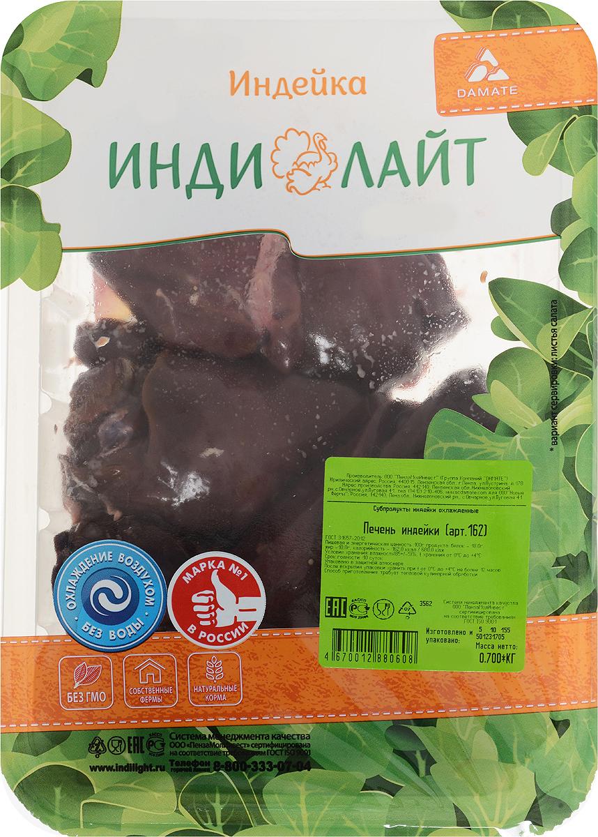 Индилайт Печень индейки, охлажденная, 700 г сайра охлажденная
