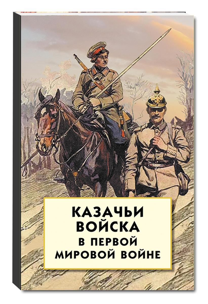 Волков С.В. Казачьи войска в Первой мировой войне