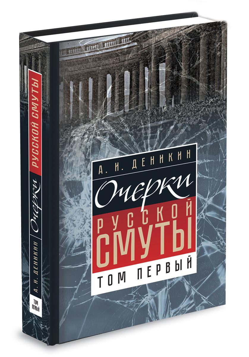 Деникин А.И. Очерки русской смуты. Том 1