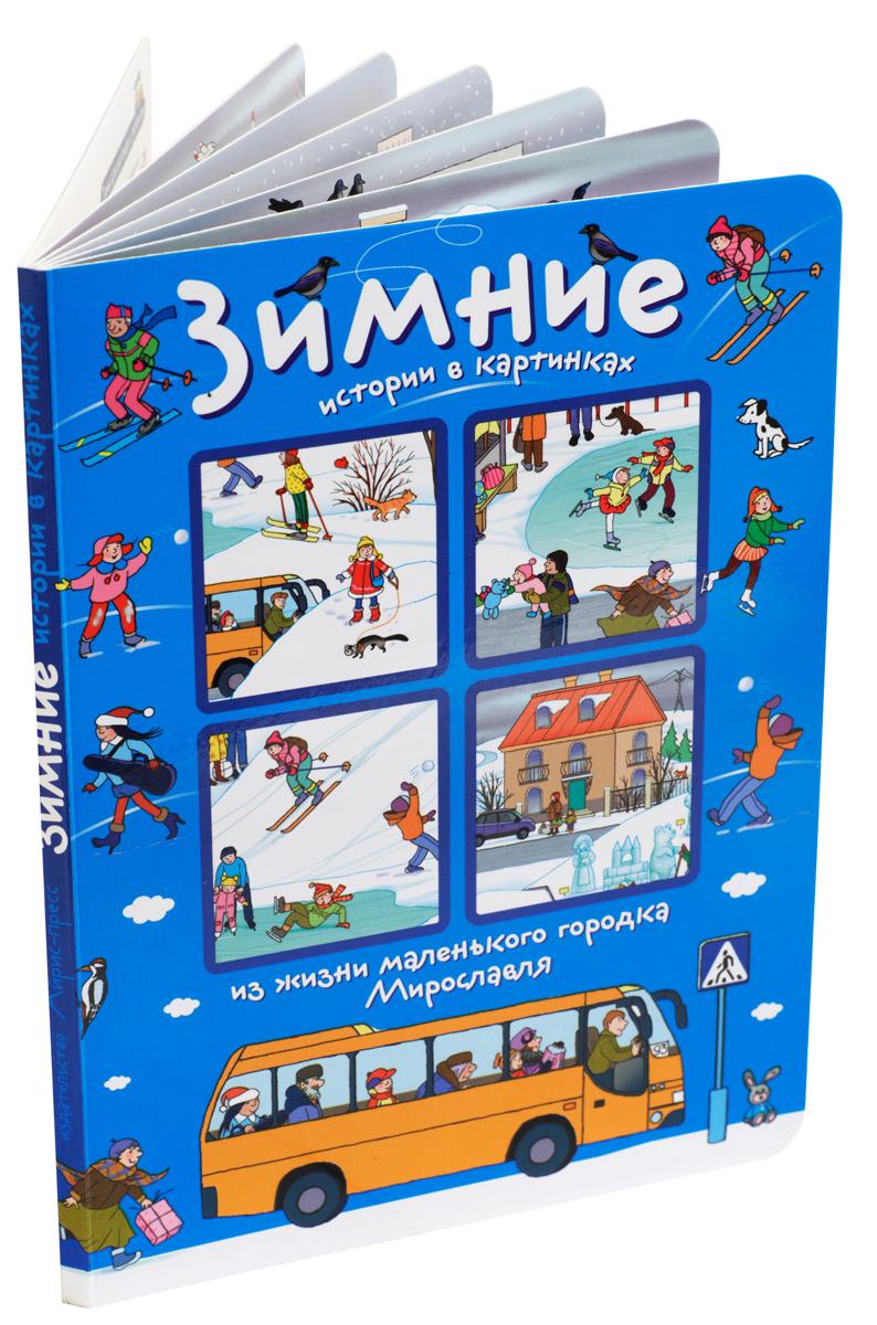 Истории в картинках. Зимние истории в картинках