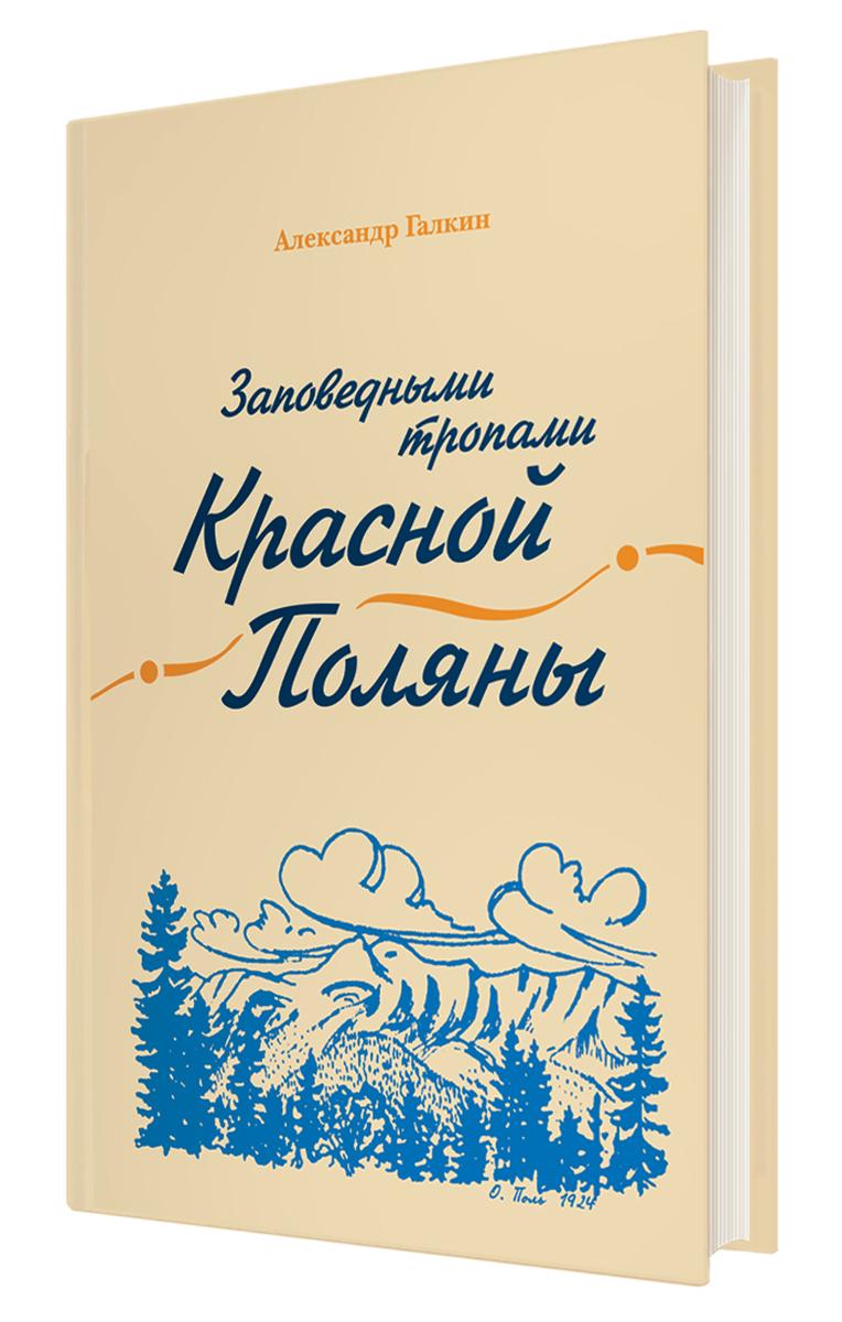 Галкин А.А. Заповедными тропами Красной Поляны