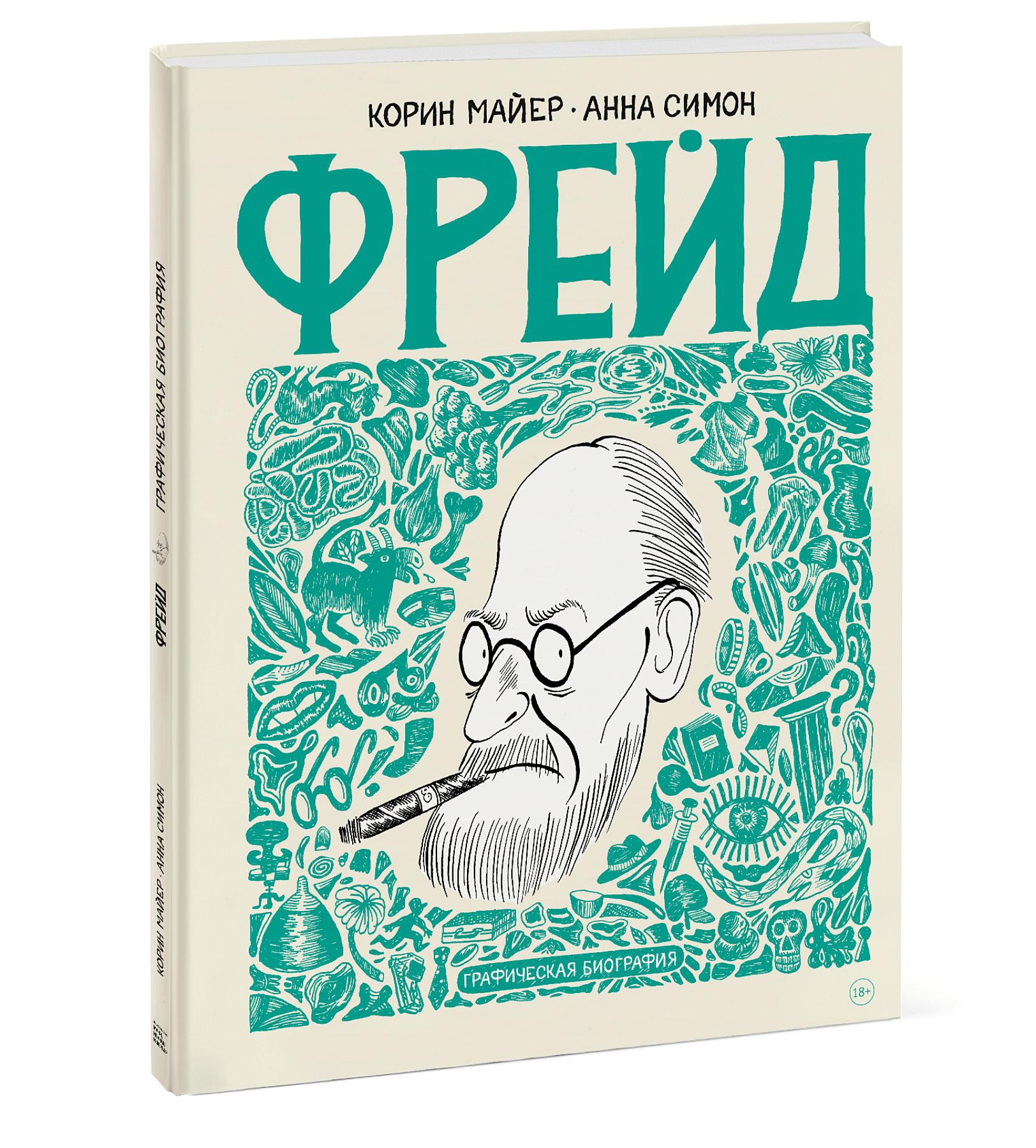 Zakazat.ru: Фрейд. Графическая биография. Корин Майер, Анна Симон