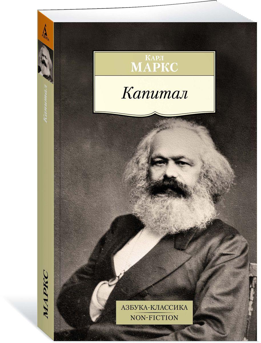 Карл Генрих Маркс Капитал