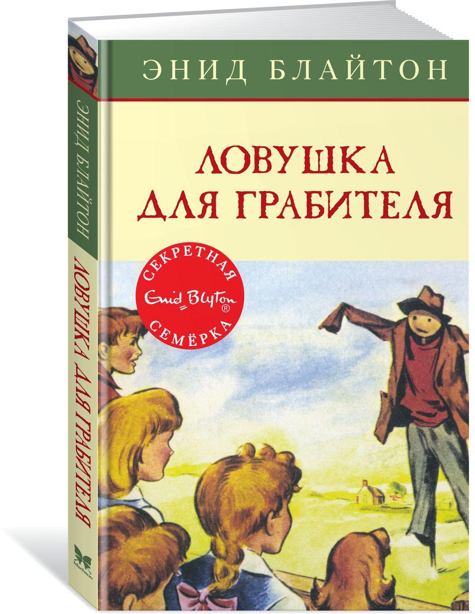 Энид Блайтон Ловушка для грабителя ISBN: 978-5-389-13671-7
