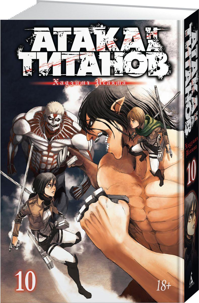 Хадзимэ Исаяма Атака на титанов. Книга 10 бытовку в касимовском районе