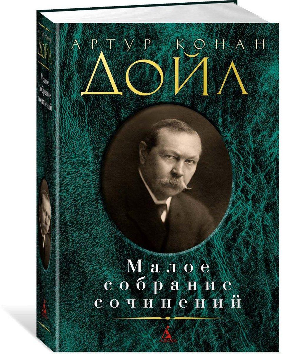 Артур Конан Дойл Малое собрание сочинений артур конан дойл собрание сочинений комплект из 4 книг