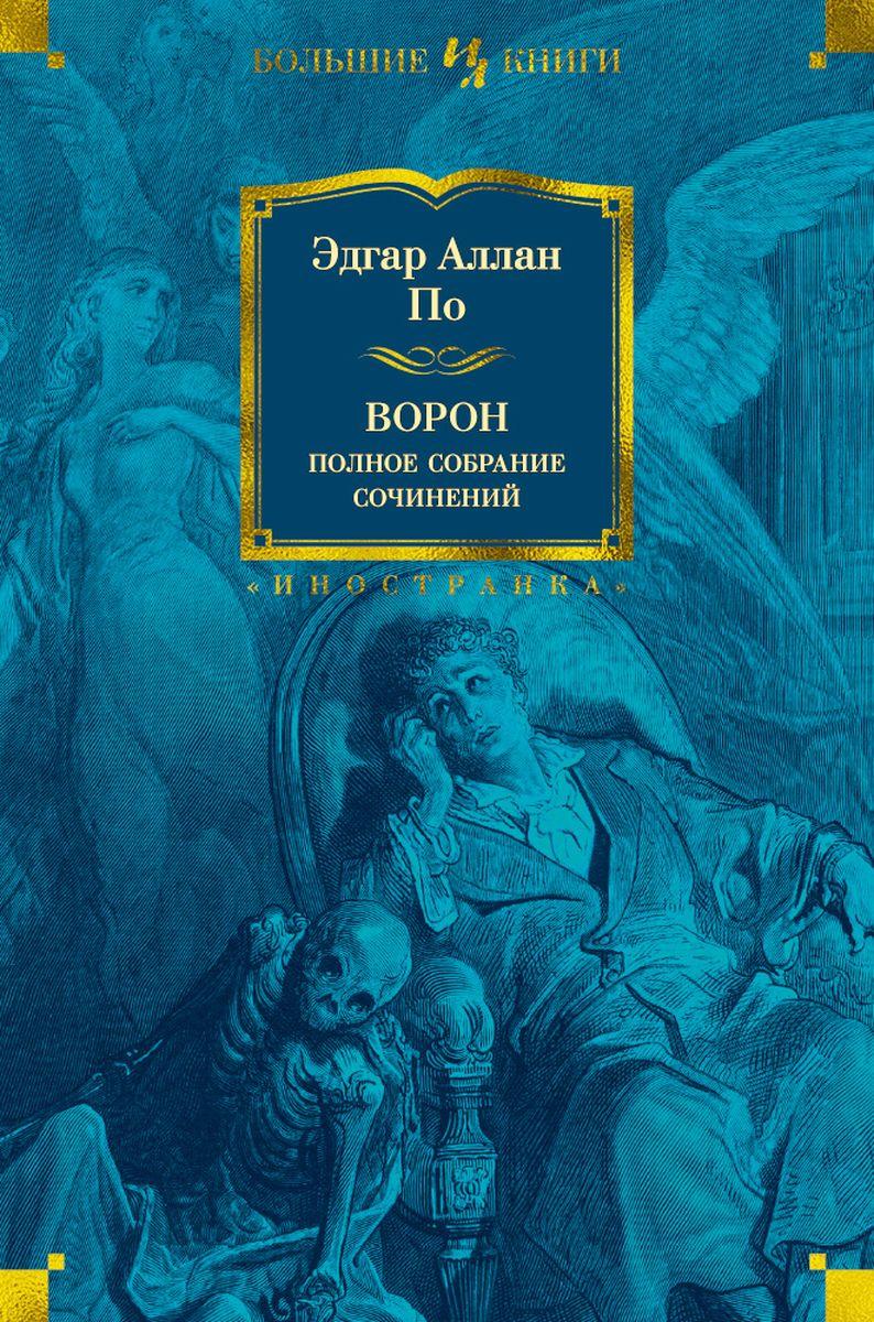 Эдгар Аллан По Ворон. Полное собрание сочинений