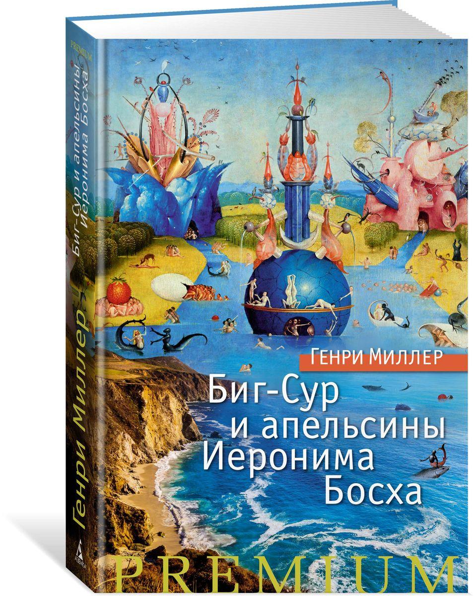 Zakazat.ru Биг-Сур и апельсины Иеронима Босха. Генри Миллер