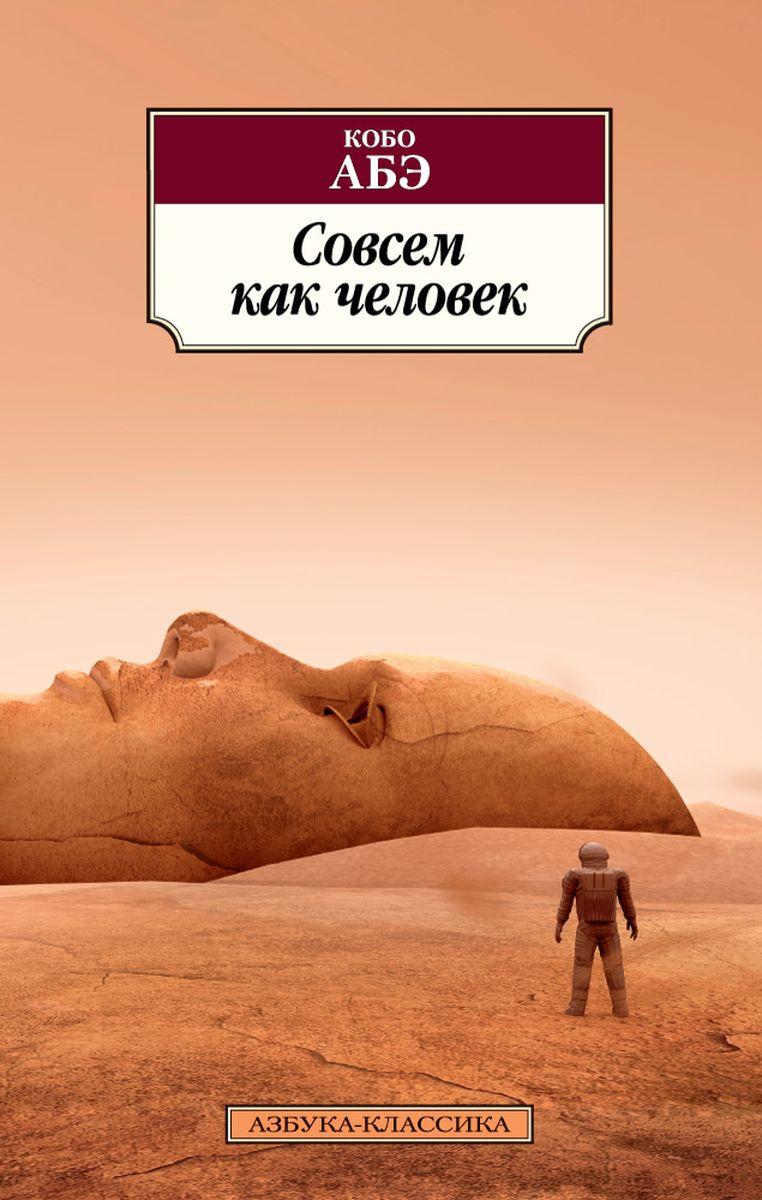 Zakazat.ru Совсем как человек. Кобо Абэ
