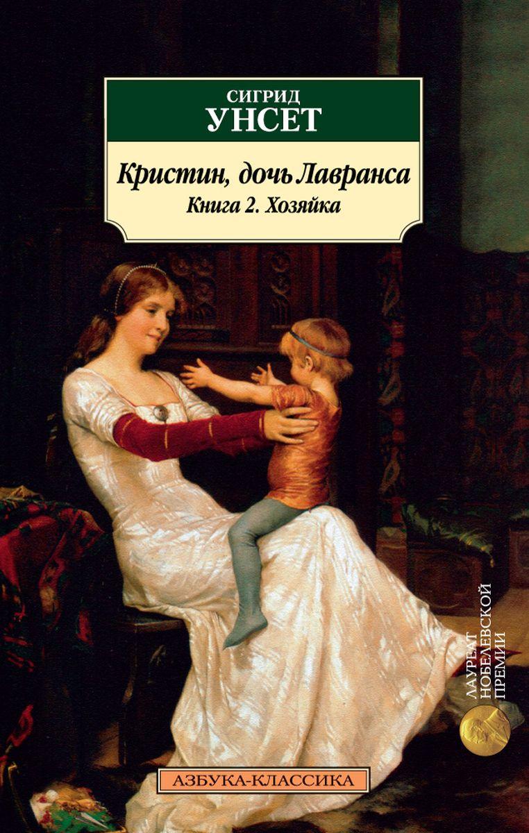 Сигрид Унсет Кристин, дочь Лавранса. Книга 2. Хозяйка