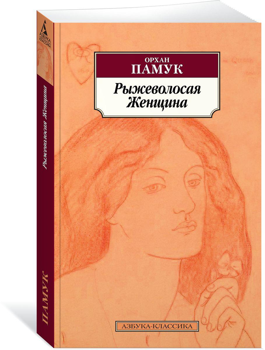 Орхан Памук Рыжеволосая Женщина памук о рыжеволосая женщина