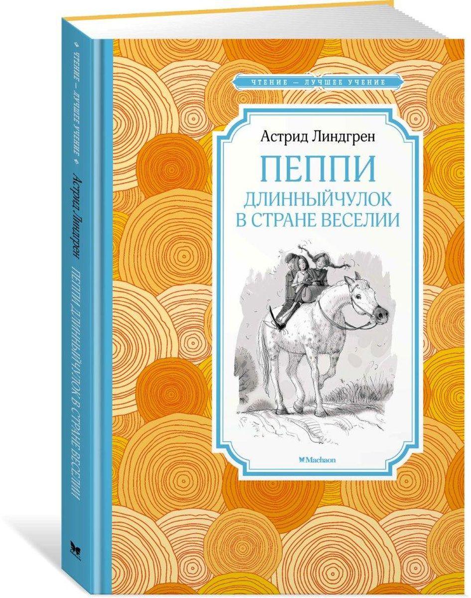 Астрид Линдгрен Пеппи Длинныйчулок в стране Веселии