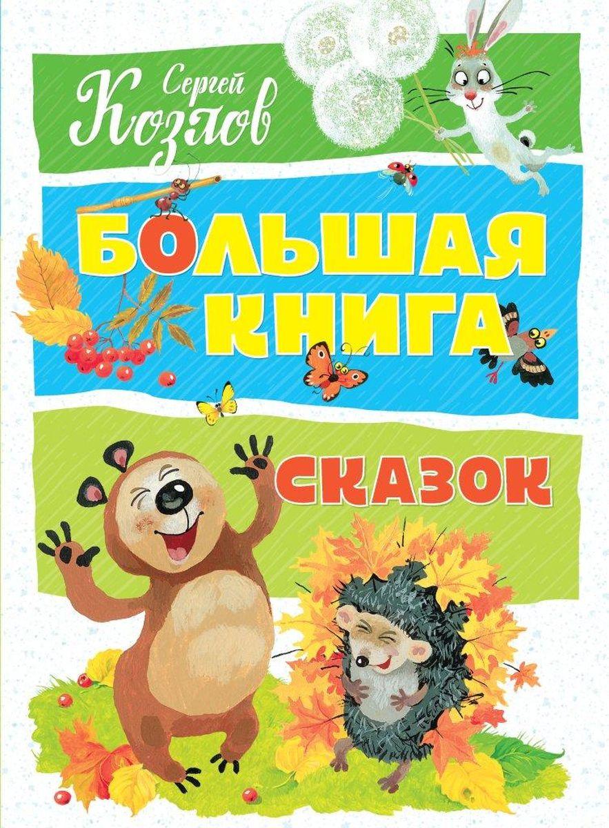 Сергей Козлов Большая книга сказок козлов с большая книга сказок isbn 9785389036918