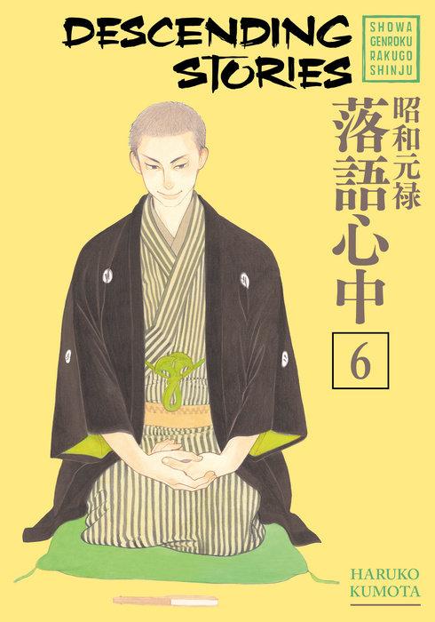 Descending Stories: Showa Genroku Rakugo Shinju 6 ten years after ten years after undead expanded 2 lp 180 gr
