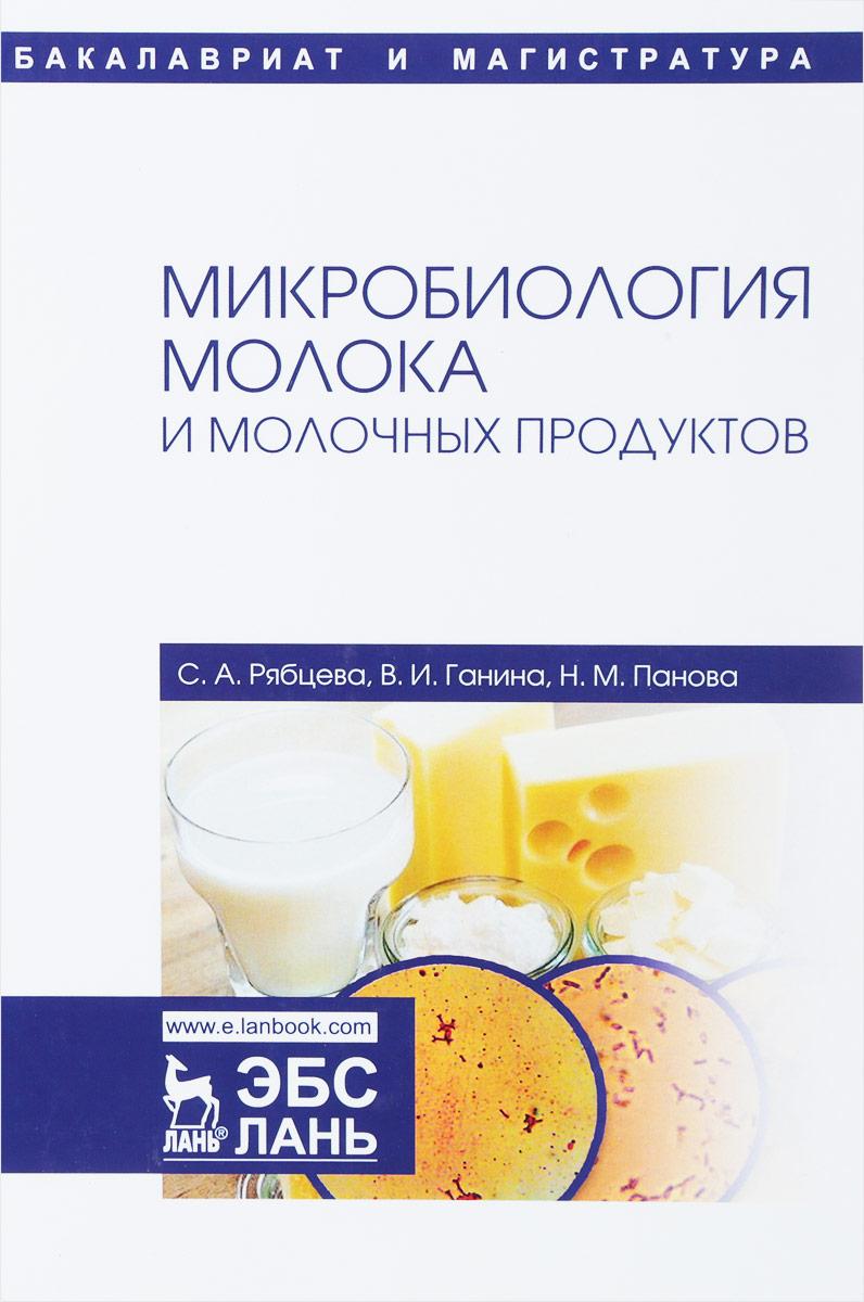 С. А. Рябцева,В. И. Ганина,Н. М. Панова Микробиология молока и молочных продуктов. Учебное пособие
