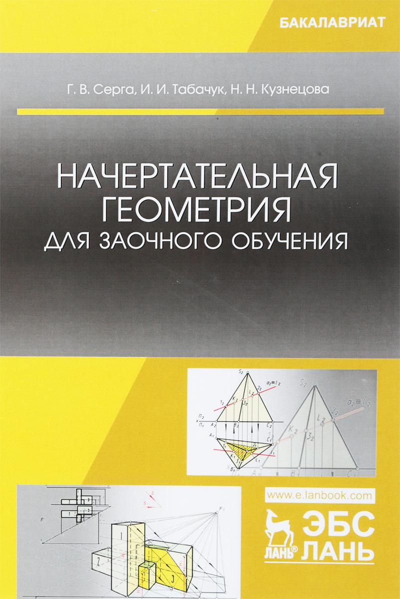 Начертательная геометрия для заочного обучения. Учебник